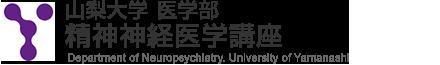 精神神経医学講座